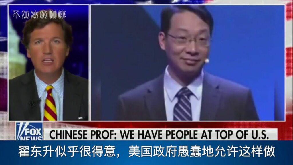 """365j.me 福克斯摘取翟东升讲话片段 这位中国专家的""""小辫子""""被特朗普抓住了 瞬间成为中国网民眼里的""""猪队友"""""""