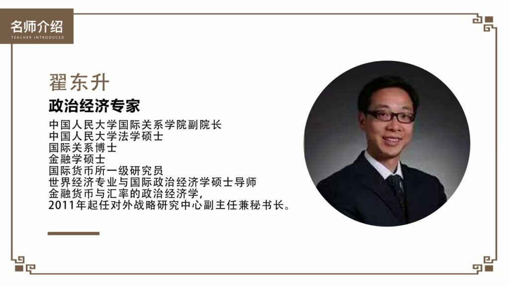 """365j.me 翟东升的小辫子被美国抓住了 这位中国专家的""""小辫子""""被特朗普抓住了 瞬间成为中国网民眼里的""""猪队友"""""""